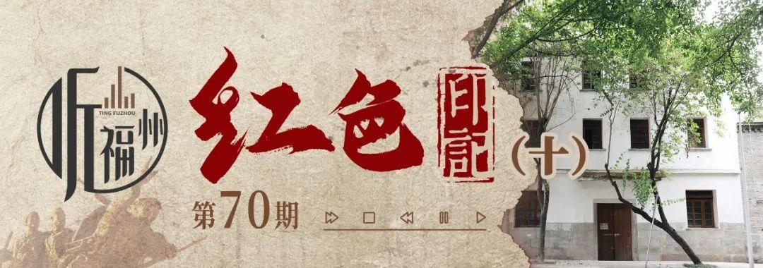 听福州|生顺茶栈,茉莉芬芳中的红色记忆